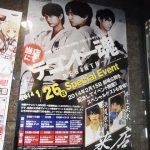 映画「テコンドー魂」公開前 大阪メタルボックスイベントのお知らせ