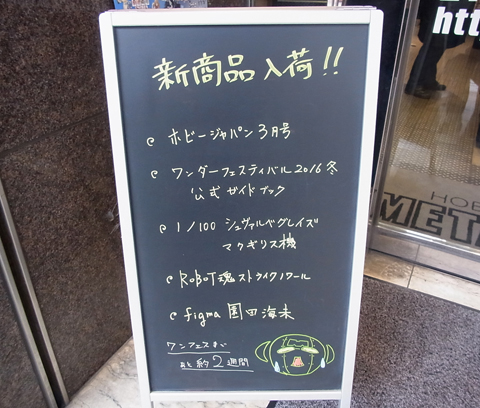 blog160123a.jpg