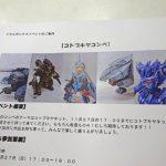 コトブキヤコンペ開催決定!