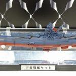 輝艦大全 宇宙戦艦ヤマト