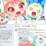 ショップ公式Twitterアカウントができました!!