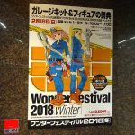 ワンダーフェスティバル2018[冬]のガイドブック告知