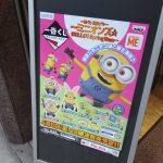 週末入荷情報-一番くじミニオン発売&塗料スプリングセール-