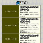 ジャンプビクトリーカーニバル2018【大阪会場】レビュー その2