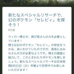 「セレビィ」を探せ!!