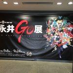 「永井GO展」に行ってきました。