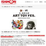『石ノ森章太郎 ART TOY FES.』 in UMEDAに出品します!!