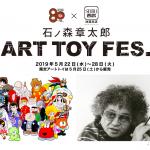 西武池袋本店で「石ノ森章太郎 ART TOY FES」開催中