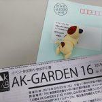 AK-GARDEN16行ってきました!!