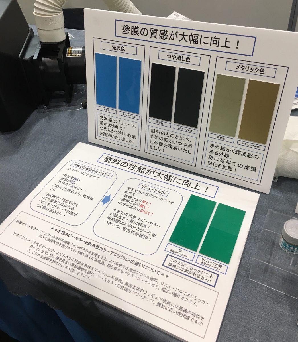 カラー 水性 リニューアル ホビー