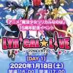 「魔法少女リリカルなのは」15周年記念イベント リリカル☆ライブ