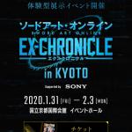 「ソードアート・オンライン -エクスクロニクル- in KYOTO」