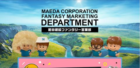 前田 建設 ファンタジー