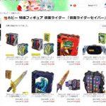 仮面ライダーセイバーDX玩具ぞくぞく発売!