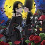 『死神坊ちゃんと黒メイド』