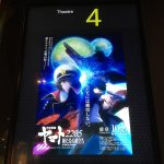 『宇宙戦艦ヤマト2205 新たなる旅立ち』前章-TAKE OFF-