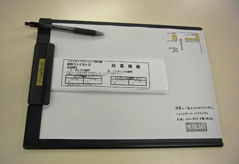 メタルボックスのスタッフブログ
